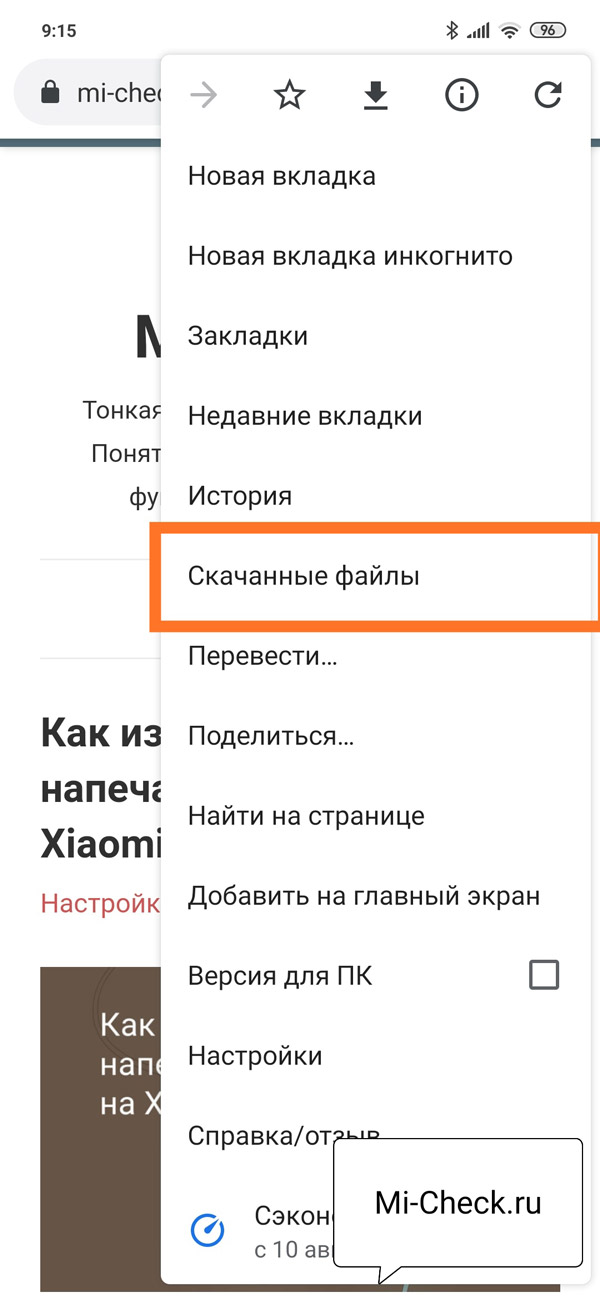 Меню просмотра сохранённых страниц в Chrome на XIaomi