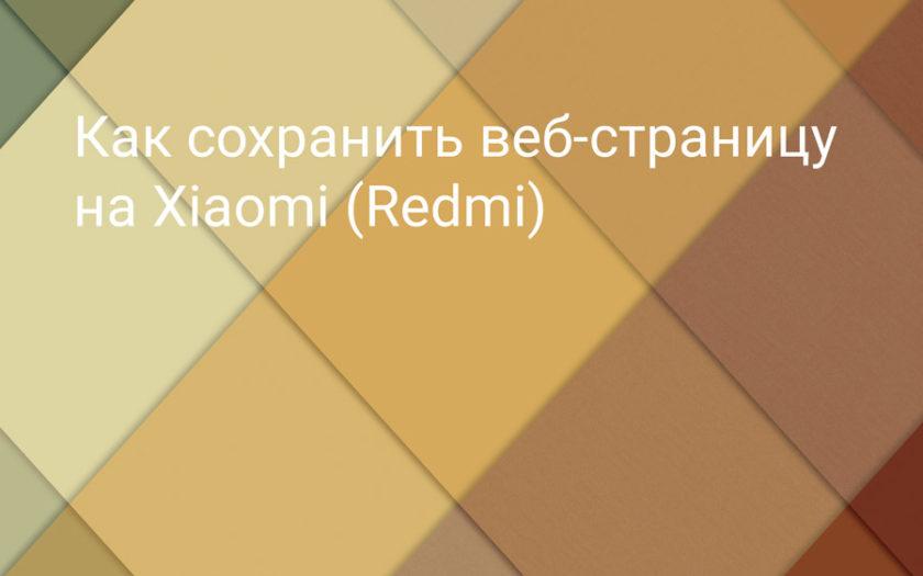 Как сохранить веб-страницу на Xiaomi