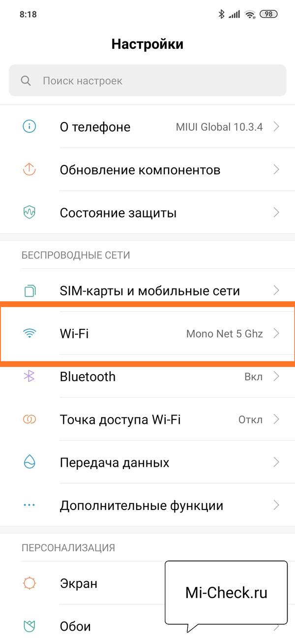 Настройка Wi-Fi на телефоне Xiaomi
