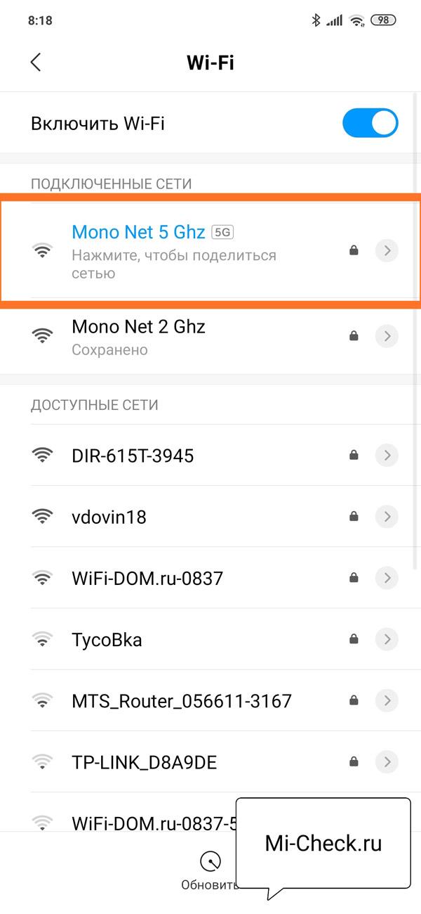 Нажмите на Wi-Fi сеть для генерации QR-кода содержащего пароль на Xiaomi