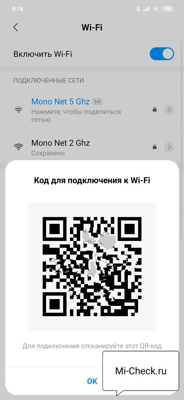 QR-код содержащий пароль от Wi-Fi на Xiaomi