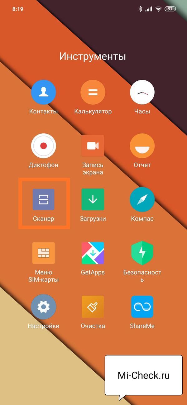 Приложение Сканер на рабочем столе Xiaomi