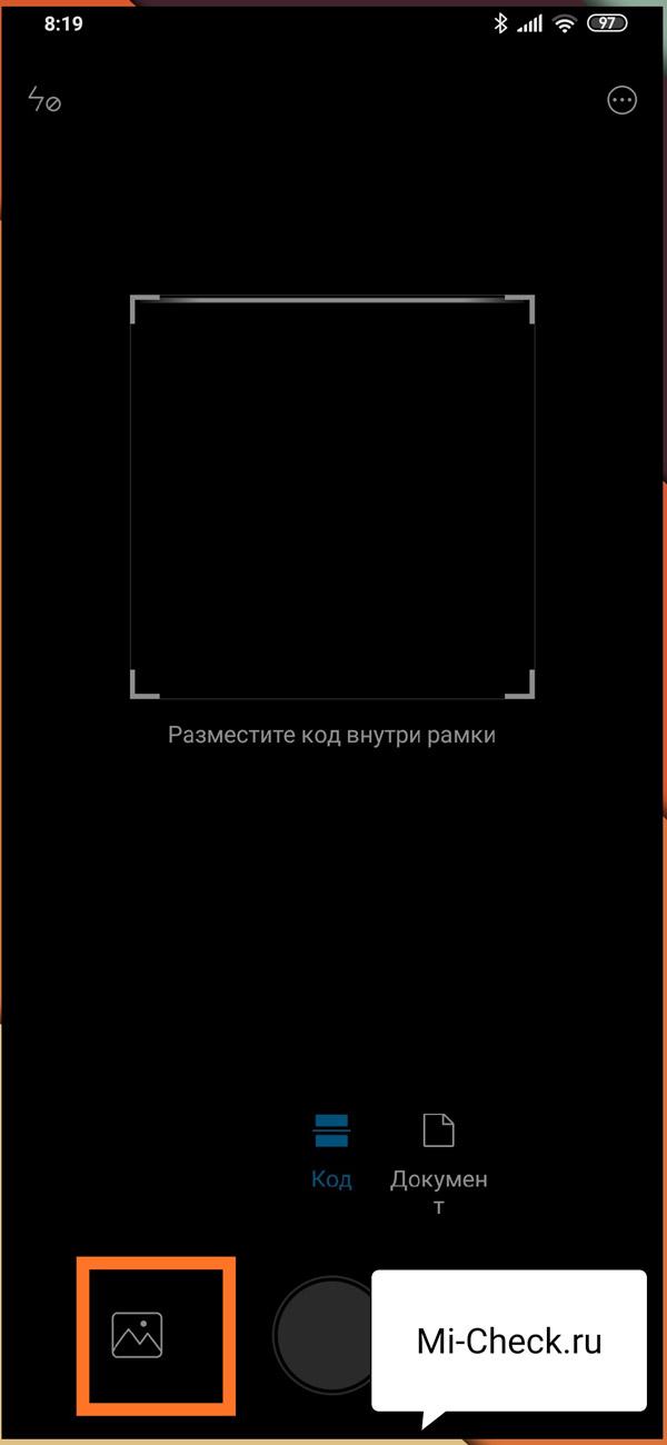 Открытие картинки с QR-кодом в приложении Сканер на Xiaomi