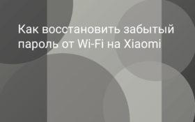Как восстановить забытый пароль от Wi-Fi на Xiaomi