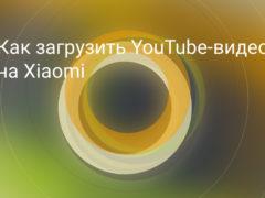 Топ-4 приложений для загрузки видео с YouTube на Xiaomi (Redmi)