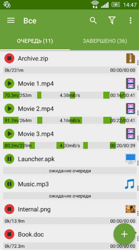 Менеджер загрузок Advanced Download Manager