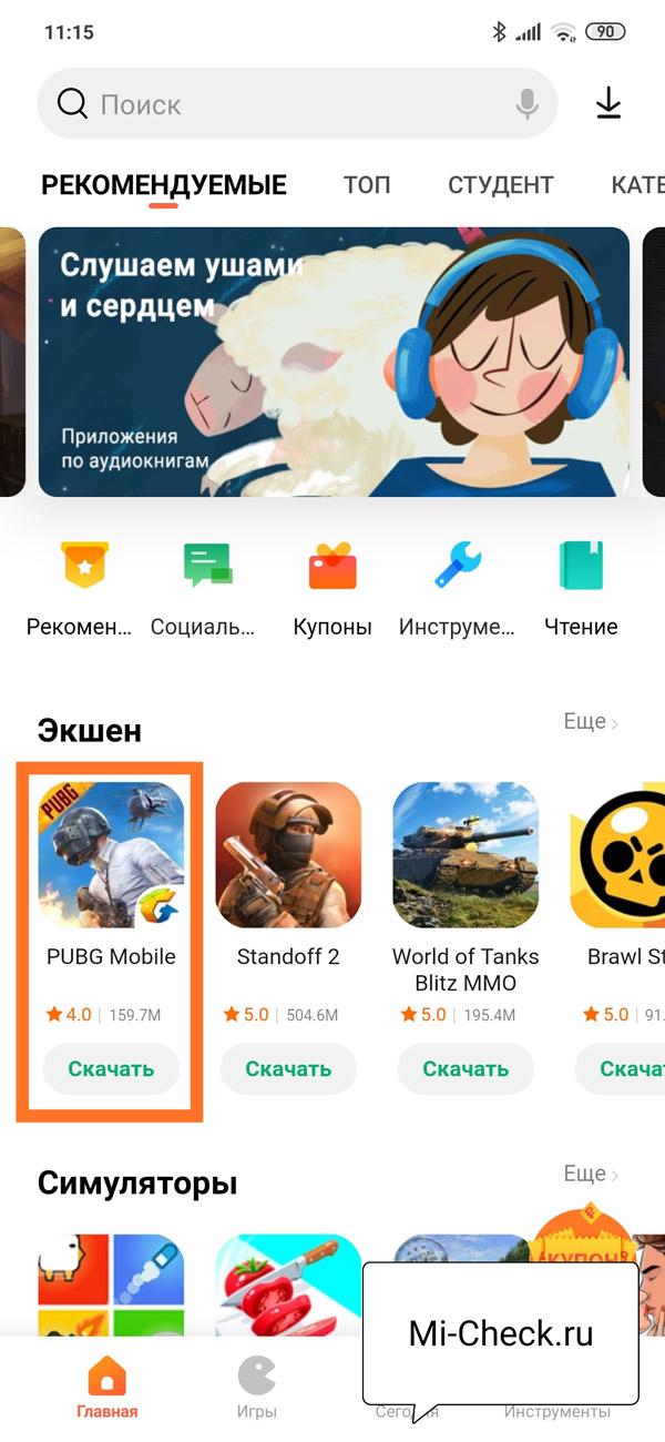 Выбор приложения для установки в магазине GetApps на Xiaomi