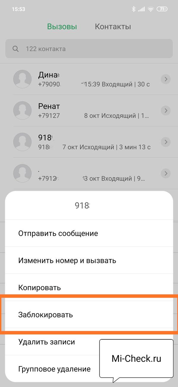 Команда для блокировки телефонного номера на Xiaomi