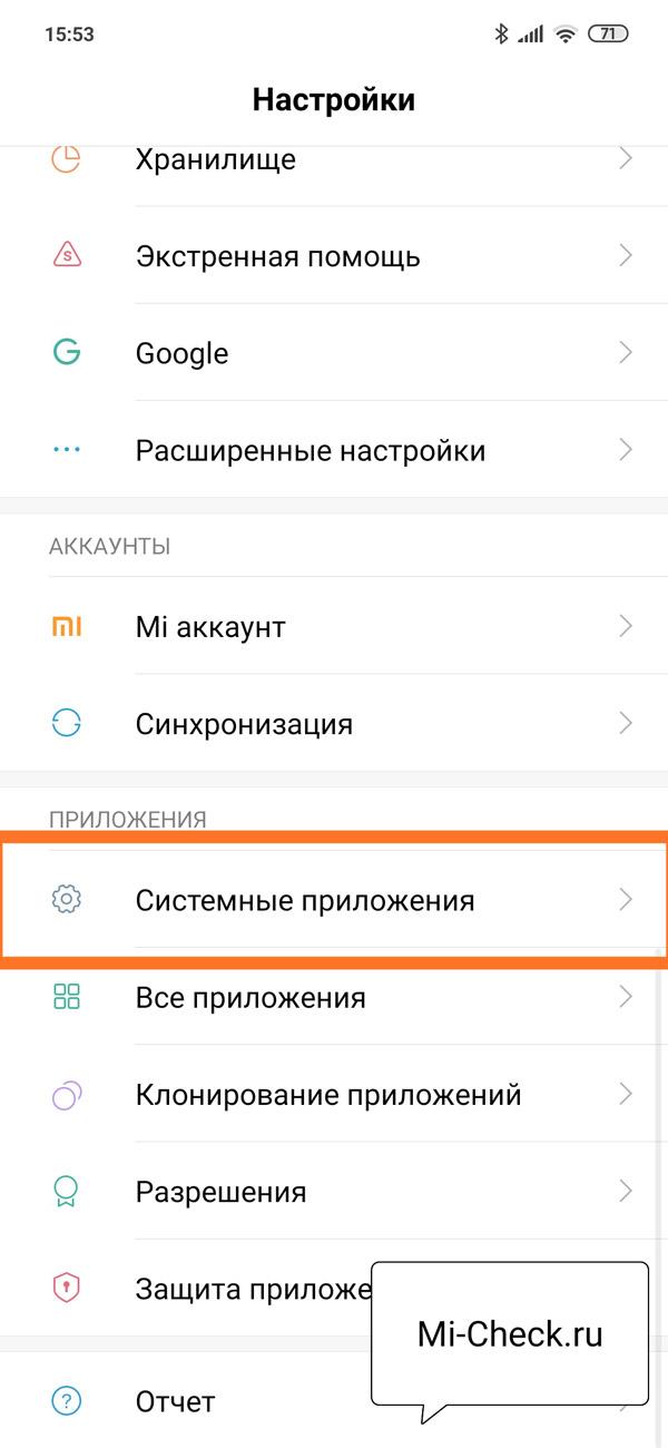 Системные приложения в настройках Xiaomi