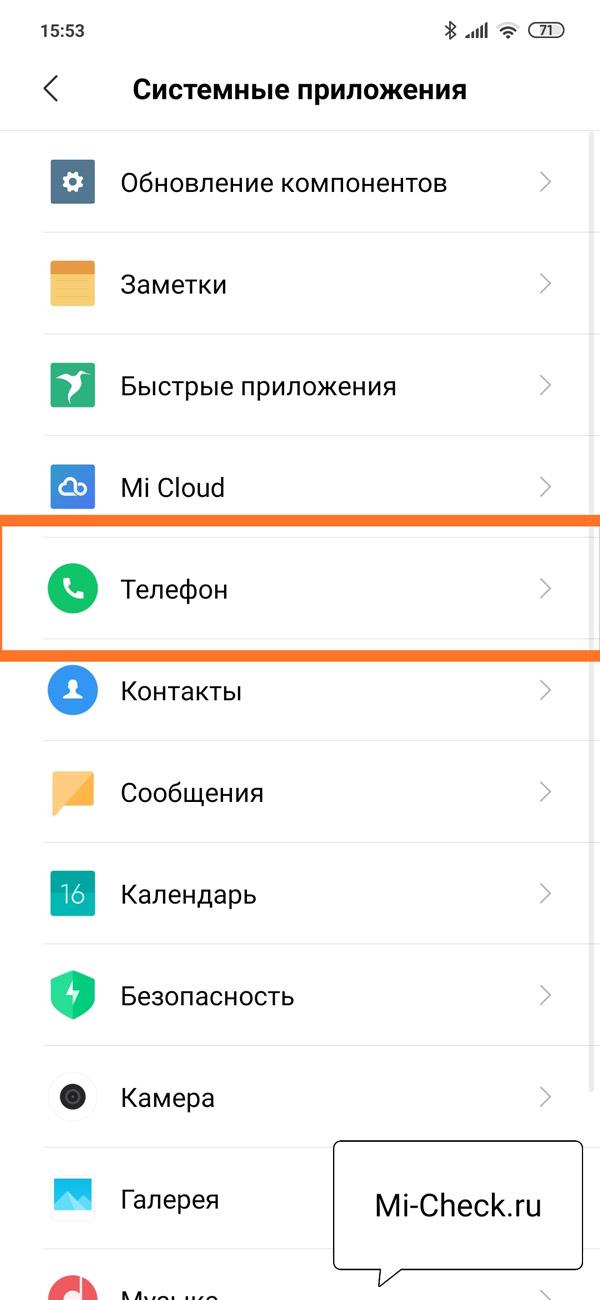 Приложение Телефон в списке системных программ на Xiaomi