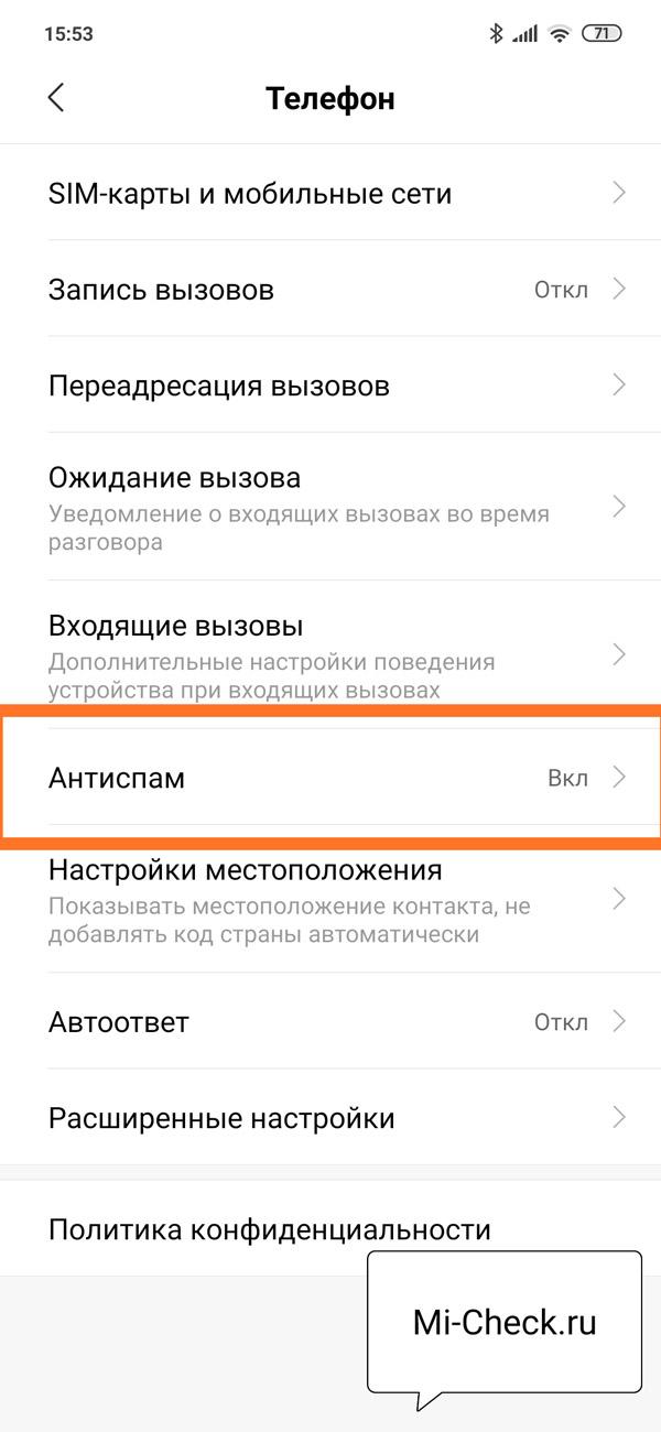 Раздел Антиспам в настройках приложения Телефон на Xiaomi