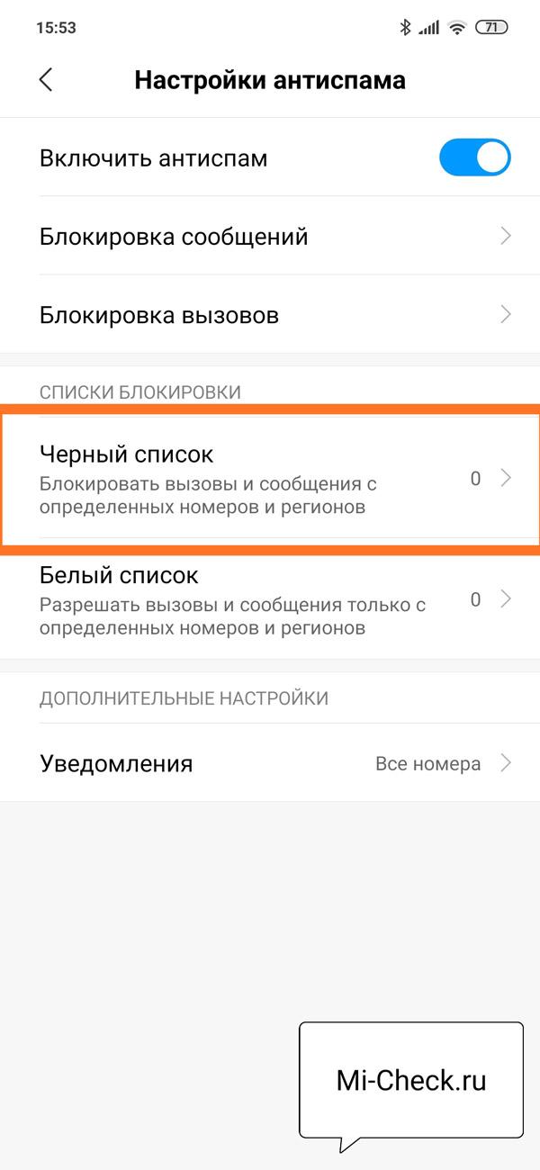 Чёрный список на Xiaomi