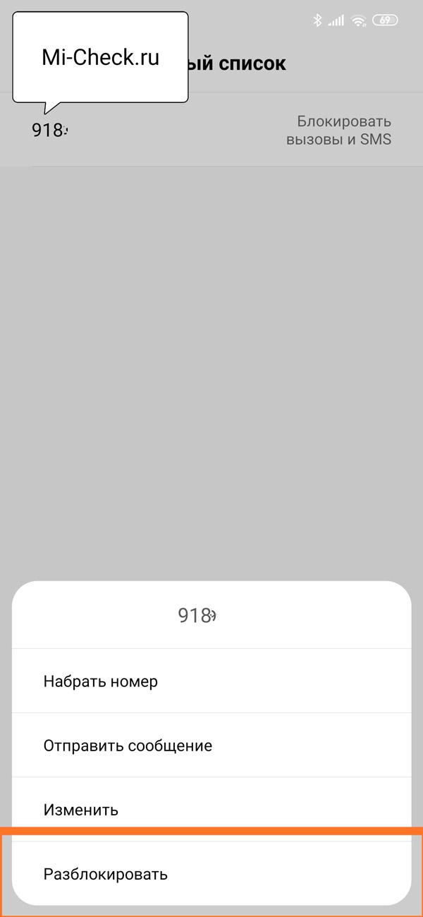 Отмена блокировки номера в чёрном списке на Xiaomi