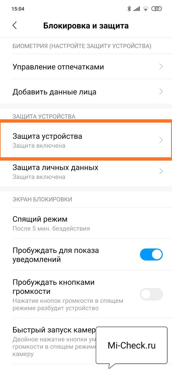 Вход в меню защиты устройства на Xiaomi