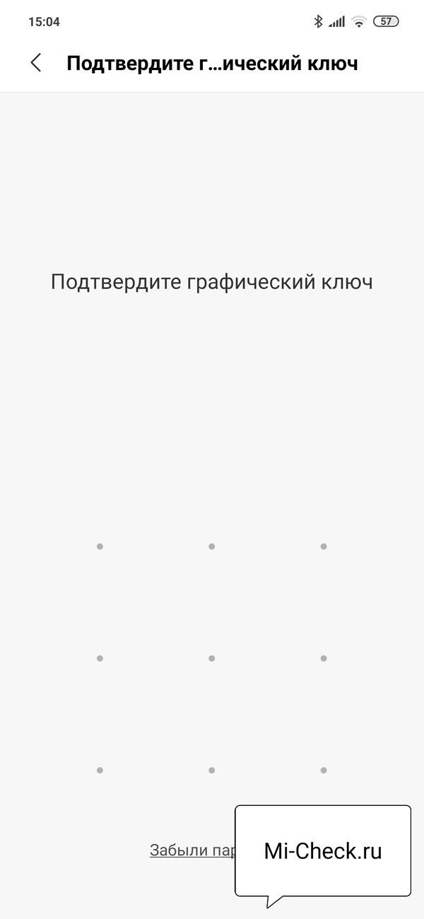 Подтверждение прав пользователя на изменение безопасности на Xiaomi