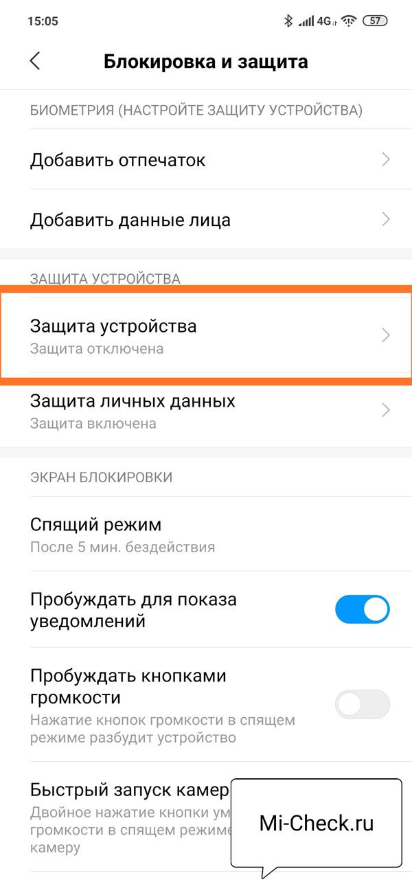 Статус защиты Xiaomi - отключена