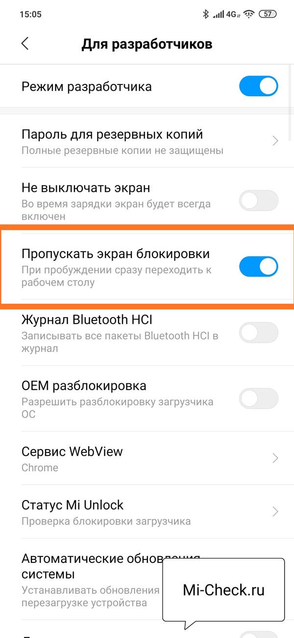 Пункт меню Пропуска Экран Блокировки на Xiaomi