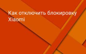 Как отключить блокировку Xiaomi