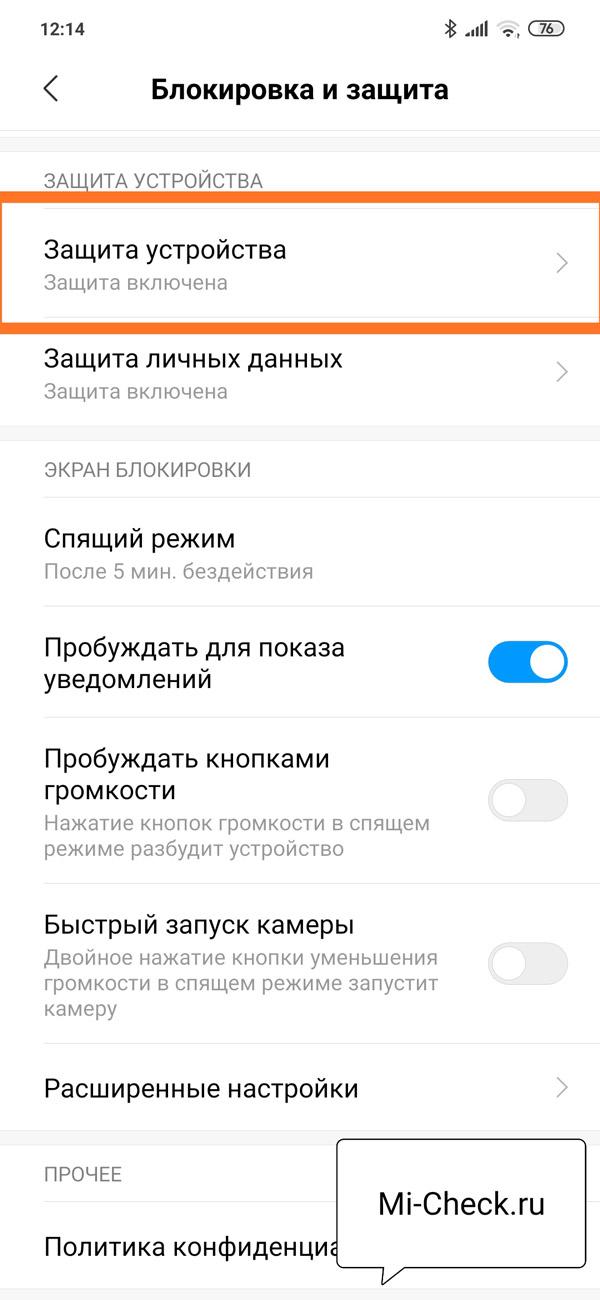 Меню Защита Устройств на Xiaomi