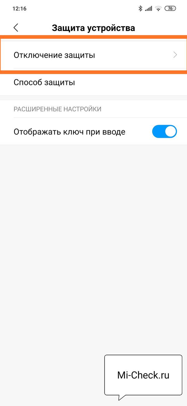 Отключение Защиты на Xiaomi