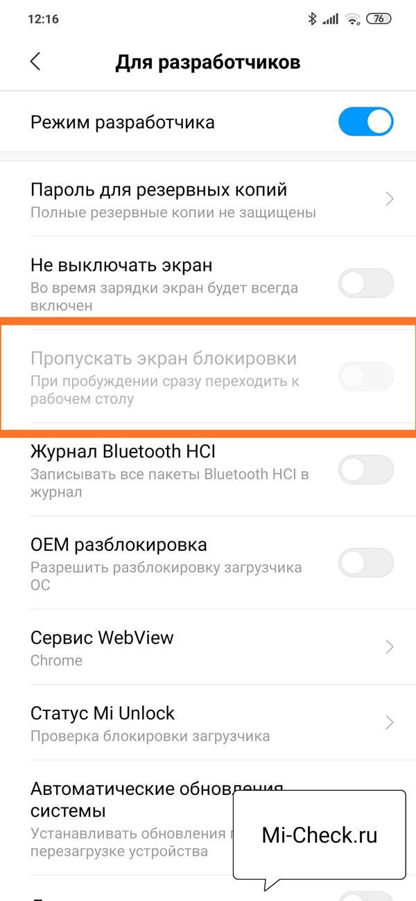 Настройка пропуска экрана блокировки на Xiaomi