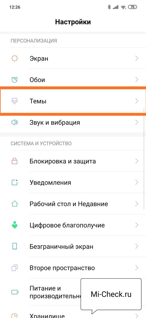 Раздел Тема на Xiaomi