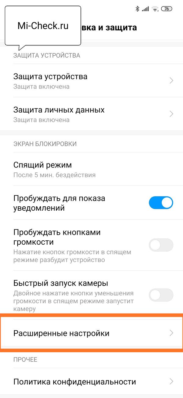 Расширенные настройки раздела Блокировки и защиты на Xiaomi