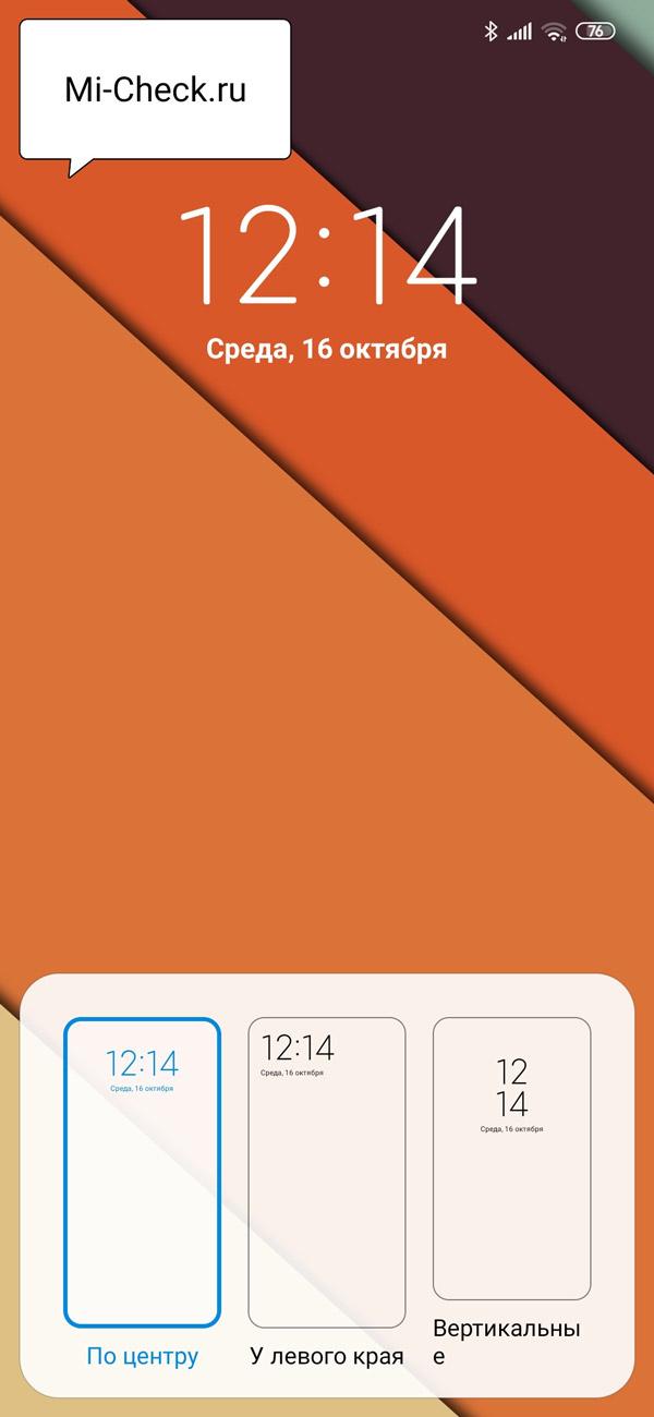 Стиль часов на экране блокировки на Xiaomi