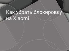 Как убрать экран блокировки на Xiaomi (Redmi) и часы с него