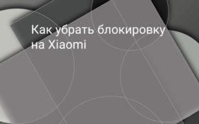 Как убрать блокировку на Xiaomi