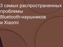Самые распространенные проблемы Bluetooth-наушников и их решение на Xiaomi (Redmi)