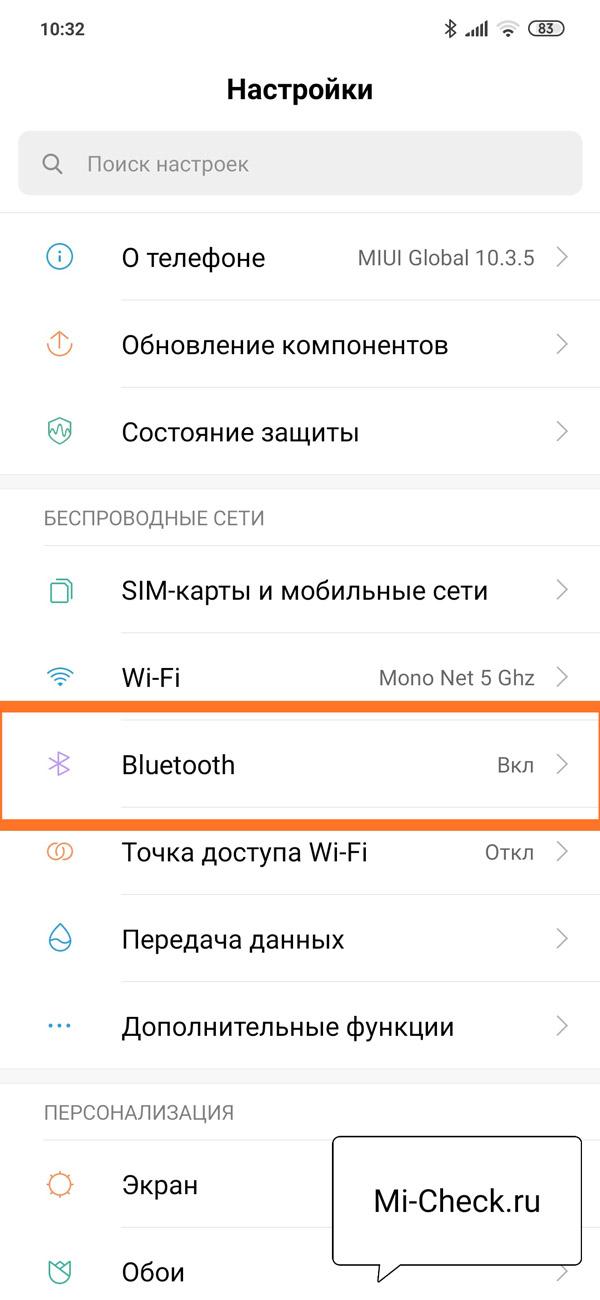 Настройка Bluetooth в общих настройках Xiaomi