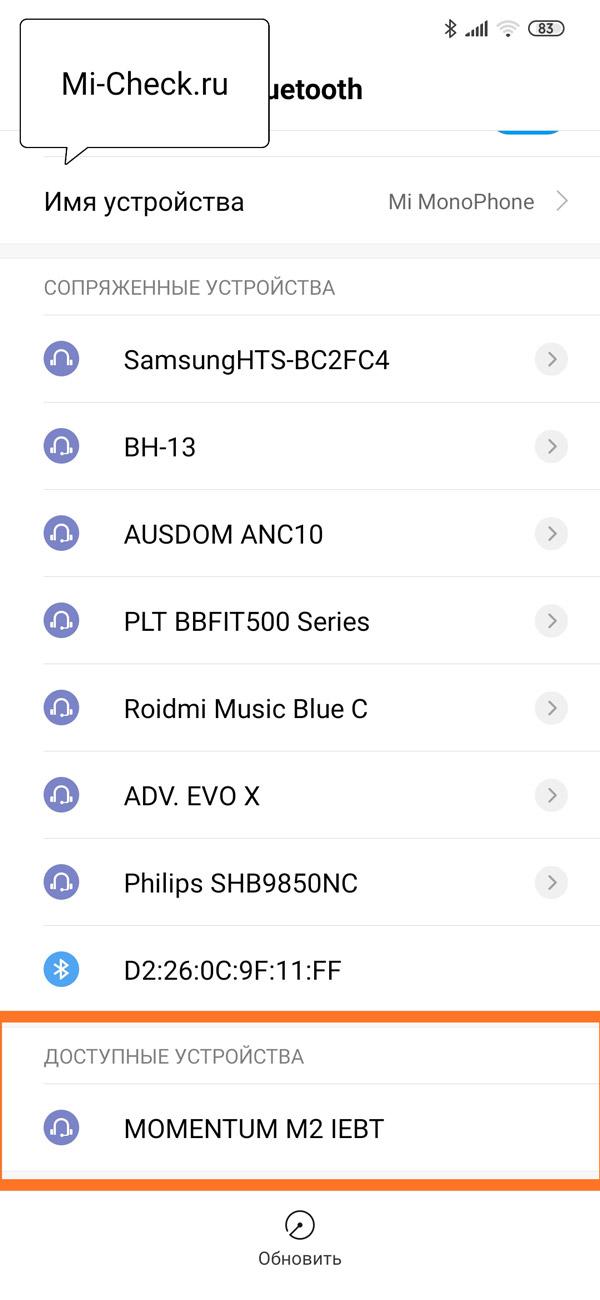 Доступные к сопряжению Bluetooth устройств на Xiaomi