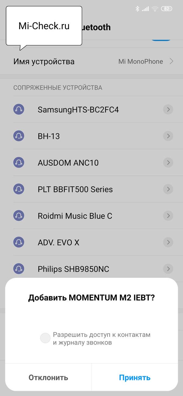 Принять запрос сопряжения bluetooth наушников к Xiaomi