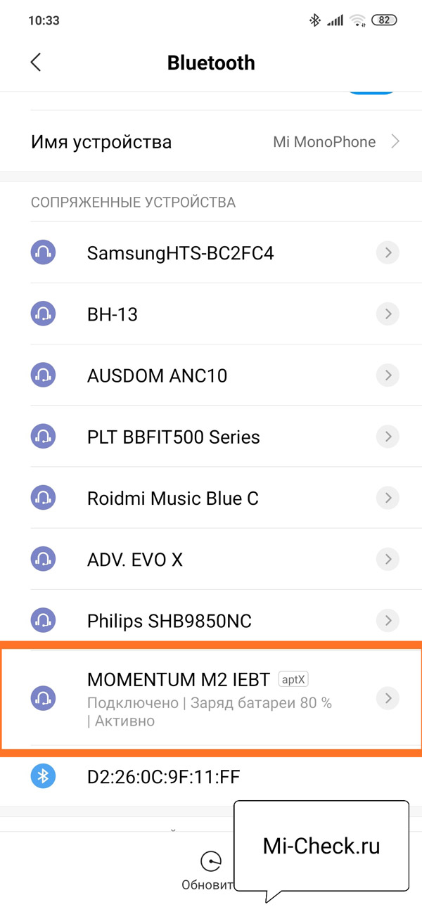 Bluetooth наушники прошли процедуру сопряжения с телефоном Xiaomi