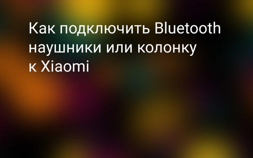 Как подключить Bluetooth наушники к Xiaomi