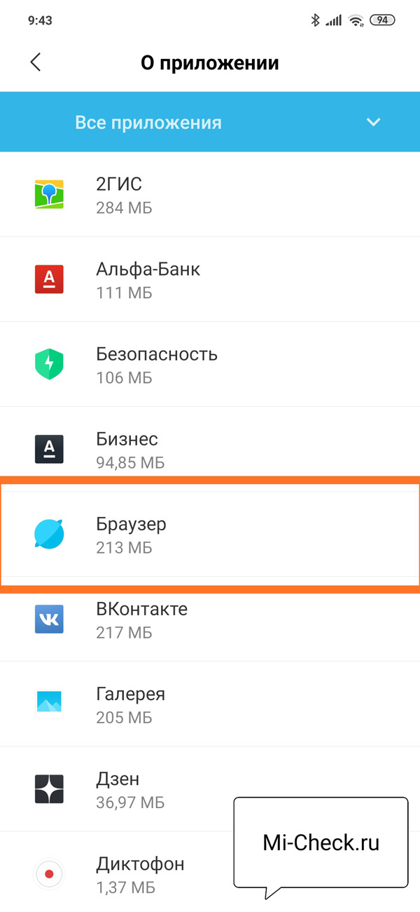Выбор браузера для его отключения