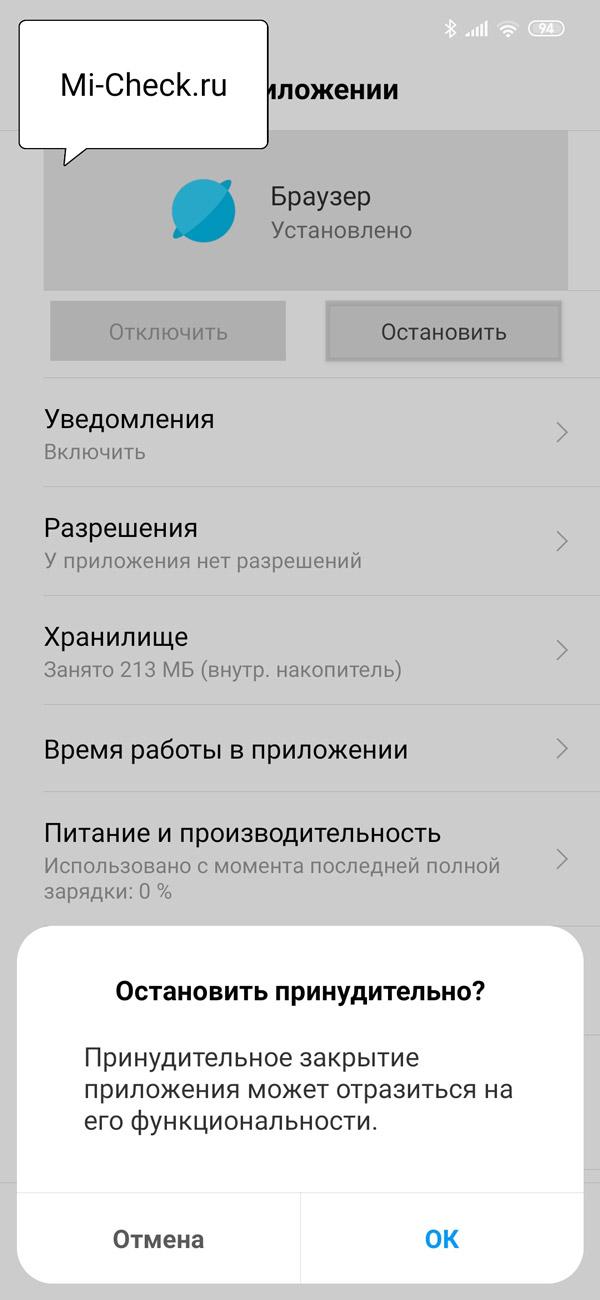 Кнопка Остановить процесса стандартного браузера на Xiaomi