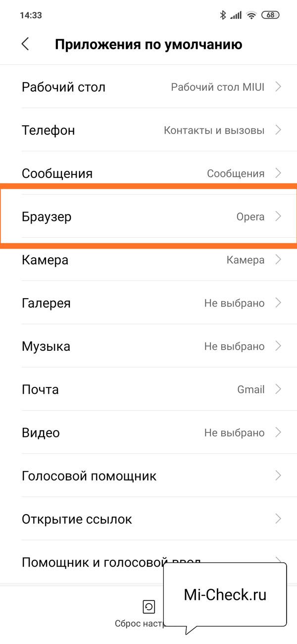Выбор браузера по умолчанию на Xiaomi
