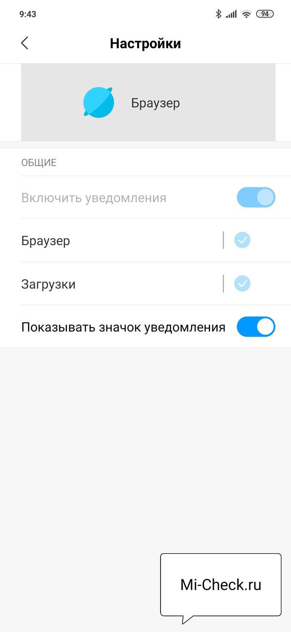 Уведомления Mi браузера
