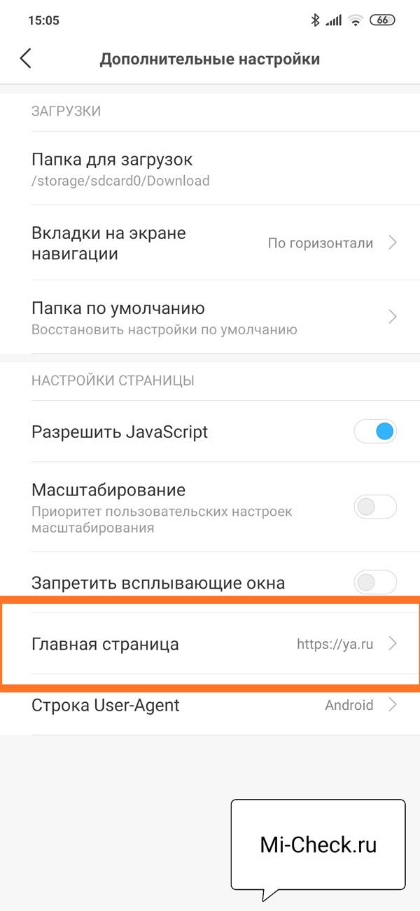 Опция Главная Страница в Mi браузере на Xiaomi