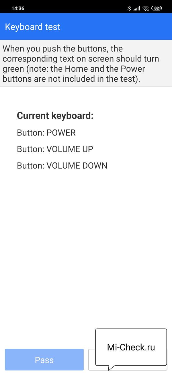 Кнопки доступные для тестирования в инженерном меню Xiaomi
