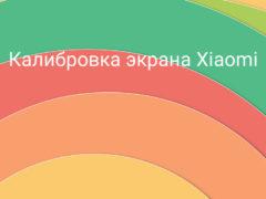 Как сделать калибровку экрана Xiaomi (Redmi)
