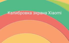 Калибровка экрана на Xiaomi