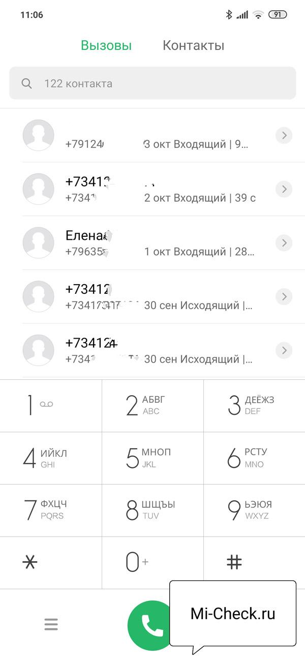 Журнал вызовов на Xiaomi