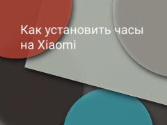 Как установить часы на Xiaomi (Redmi) на рабочий стол