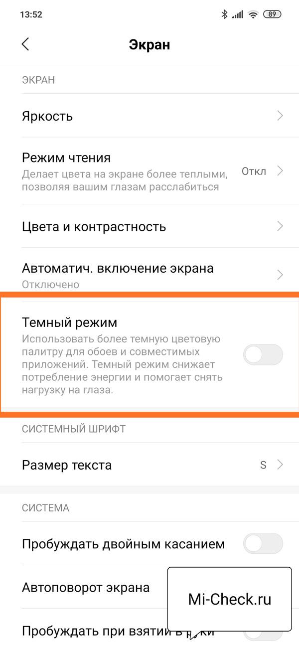 Меню активации Тёмного Режима на Xiaomi