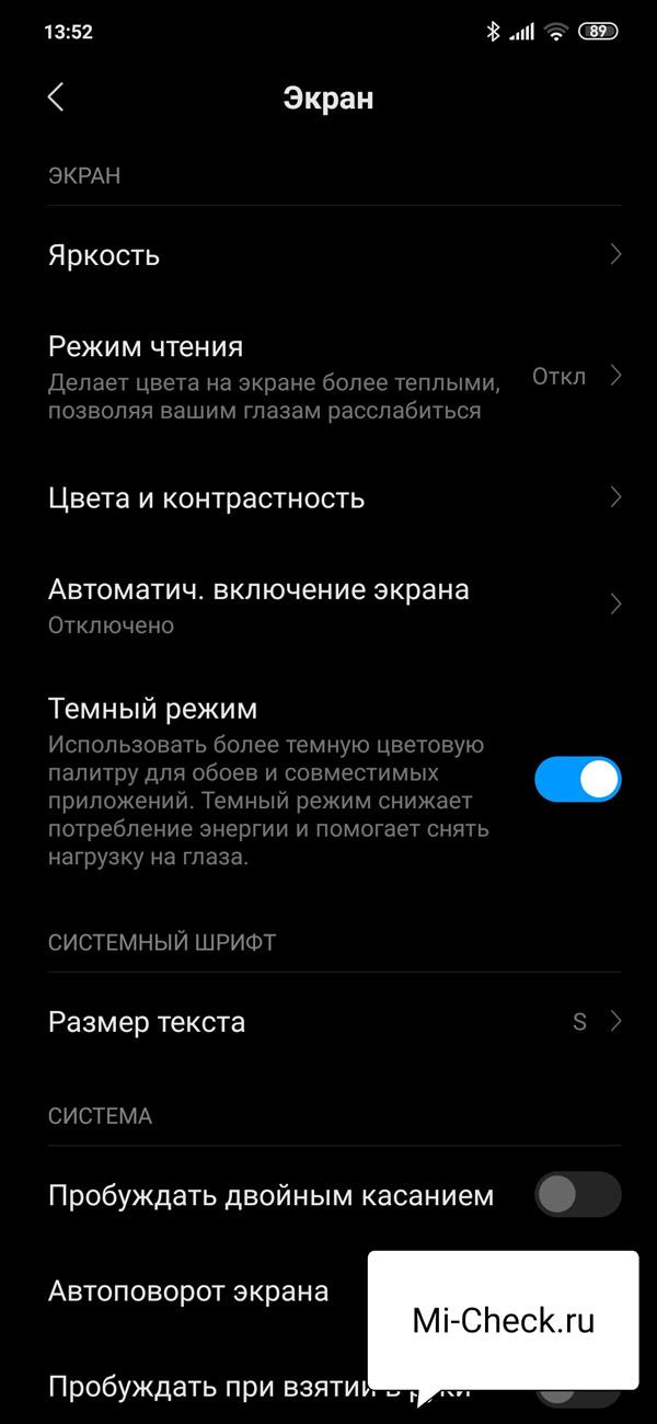 Тёмный режим на Xiaomi