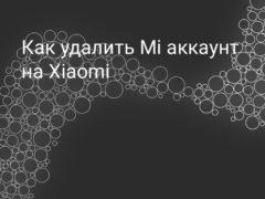 Как удалить аккаунт Xiaomi (Redmi), или выйти из него, с телефона и облачных серверов