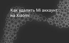 Как удалить Mi аккаунт на Xiaomi